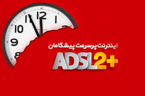 اینترنت ADSL پیشگامان