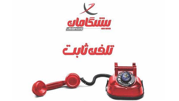 تعرفه های تلفن ثابت پیشگامان