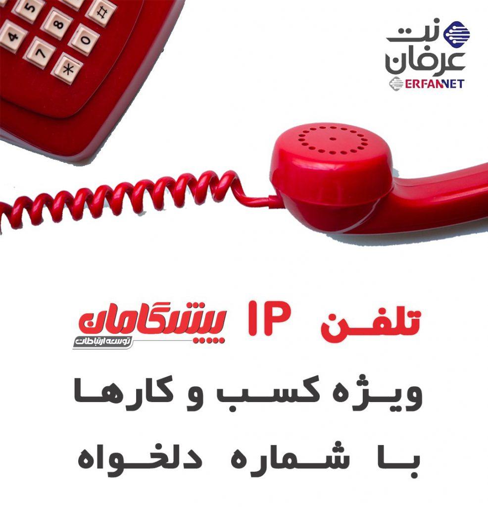 تلفن ثابت پیشگامان ارزان ویژه کسب و کارها