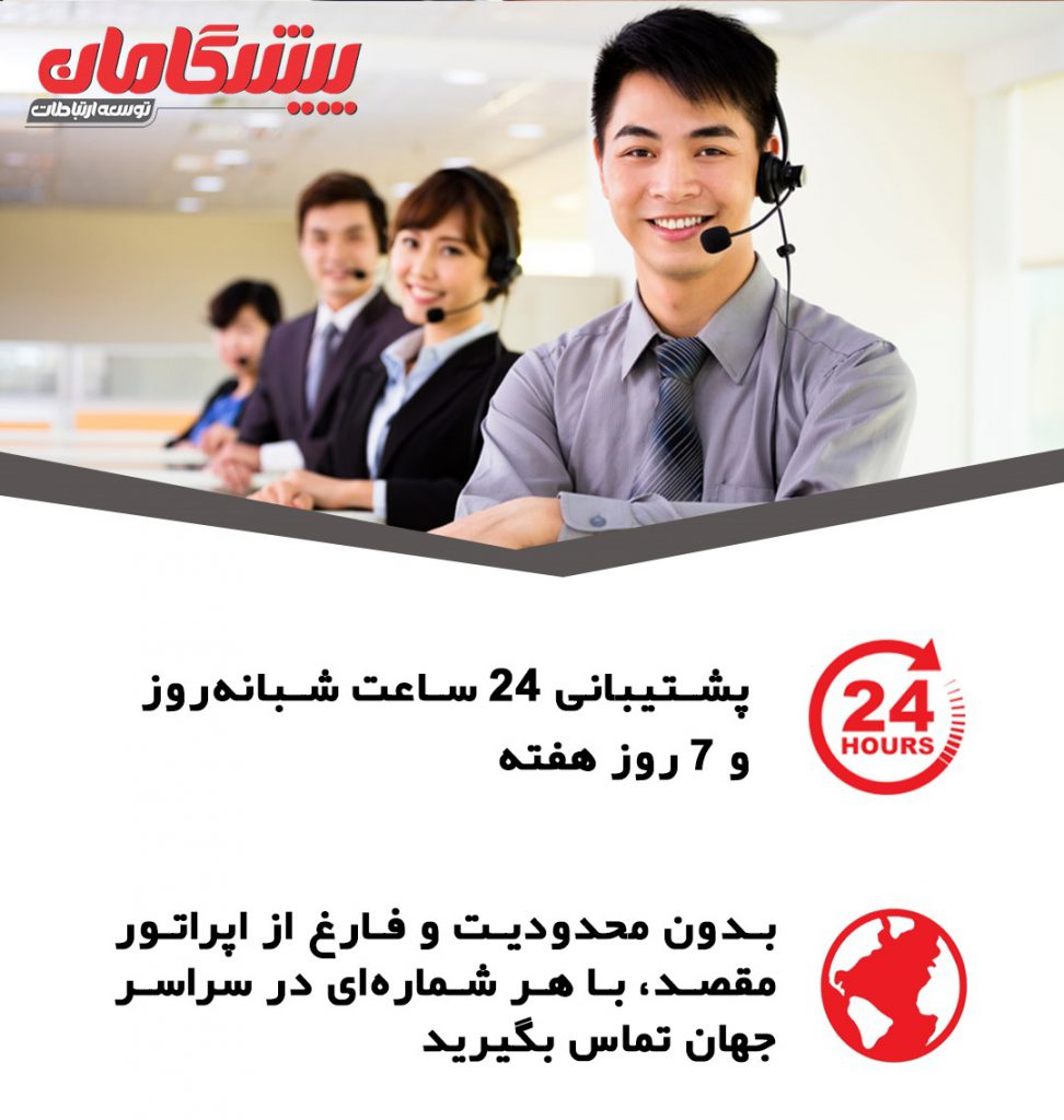 پشتیبانی 24 ساعته تلفن ثابت پیشگامان