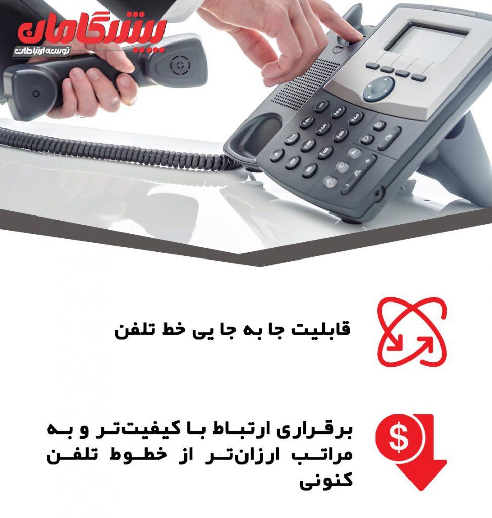 برقراری ارتباط با کیفیت با تلفن ثابت پیشگامان