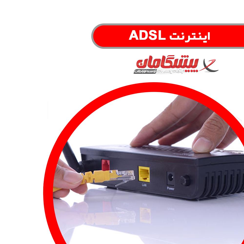 اینترنت adsl نماینده پیشگامان فارس