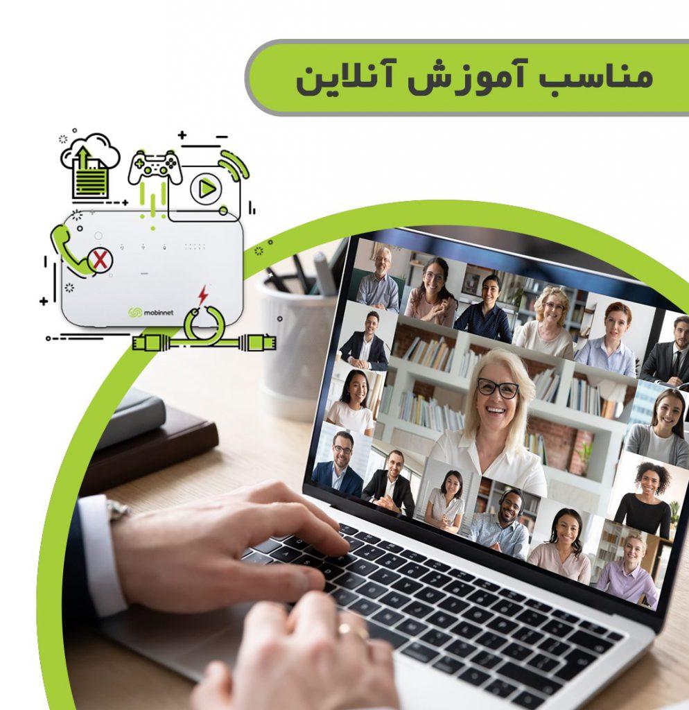 اینترنت مبین نت مناسب آموزش آنلاین