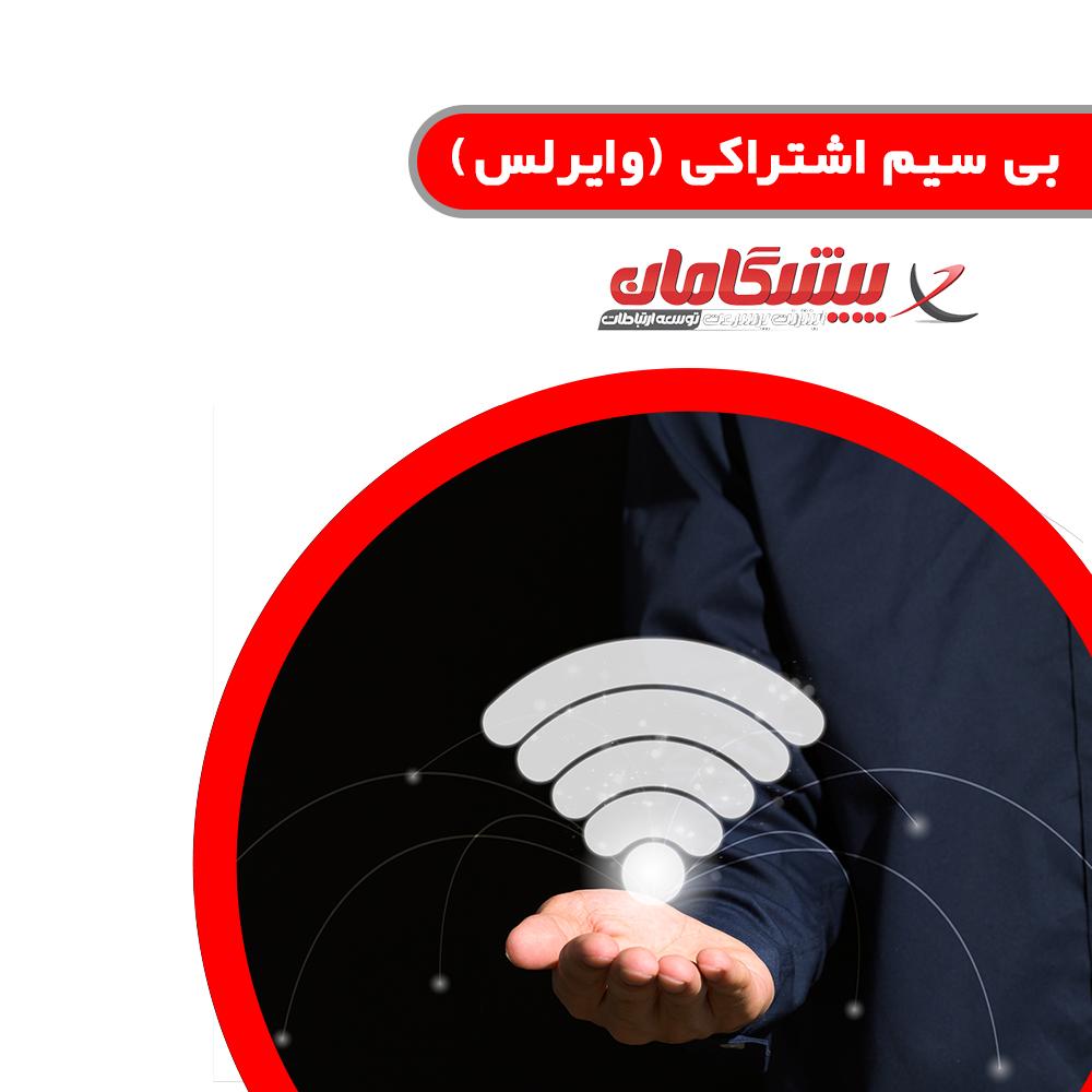 اینترنت وایرلس نماینده پیشگامان فارس