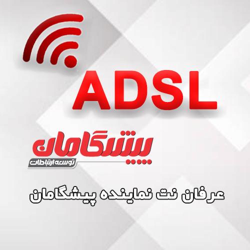 تعرفه اینترنت  ADSL پیشگامان