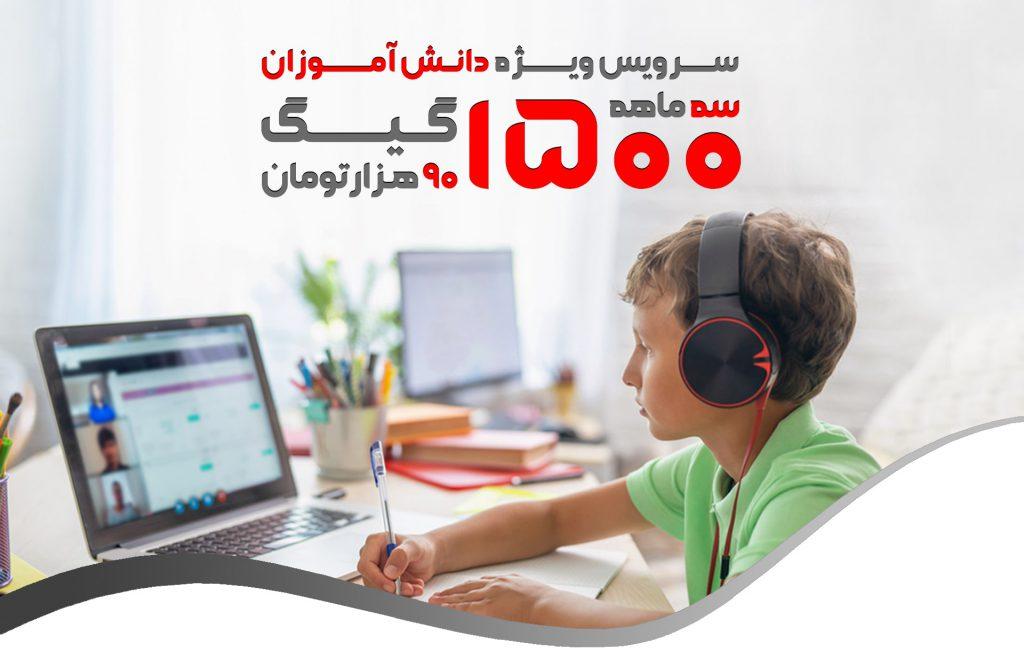 طرح دانش آموزی پیشگامان اینترنت adsl